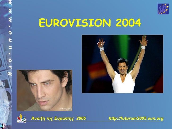 EUROVISION 2004     Άνοιξη της Ευρώπης 2005   http://futurum2005.eun.org