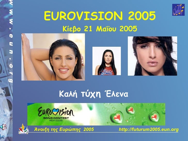 EUROVISION 2005           Κίεβο 21 Μαΐου 2005              Καλή τύχη Έλενα    Άνοιξη της Ευρώπης 2005   http://futurum2005...