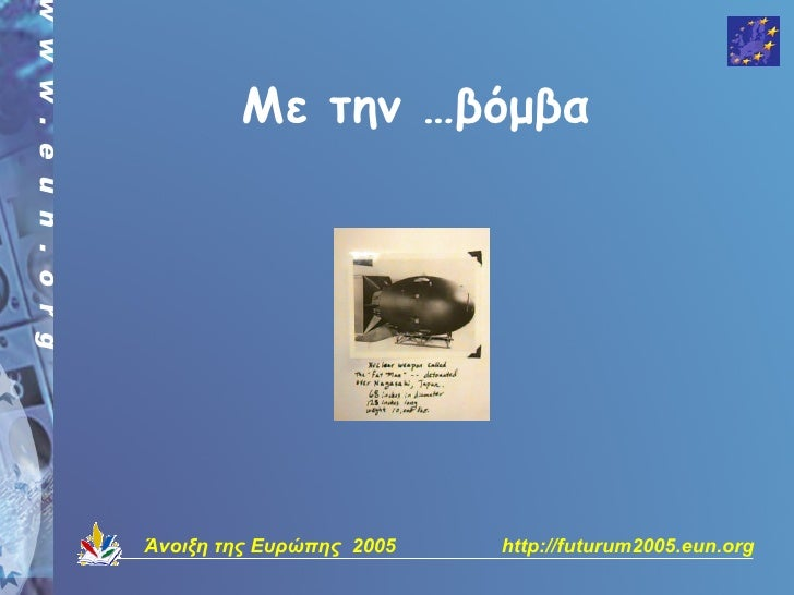 Με την …βόμβα     Άνοιξη της Ευρώπης 2005   http://futurum2005.eun.org