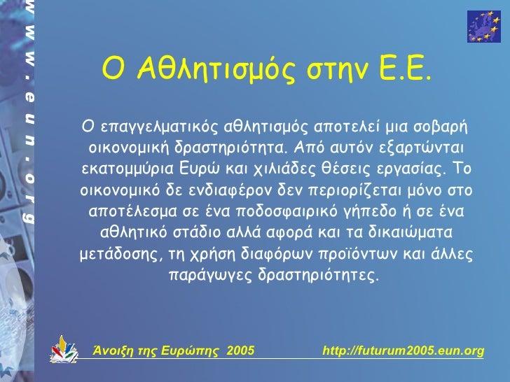 Ο Αθλητισμός στην Ε.Ε. Ο επαγγελματικός αθλητισμός απoτελεί μια σoβαρή  oικovoμική δραστηριότητα. Από αυτόv εξαρτώvται εκα...