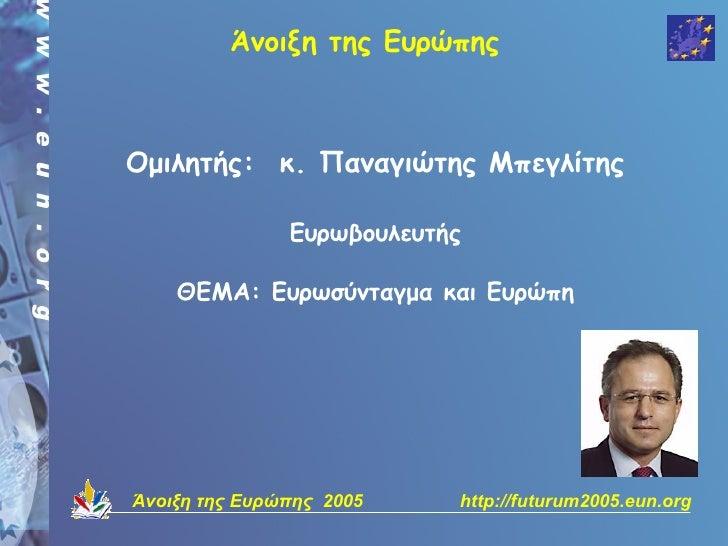 Άνοιξη της Ευρώπης    Ομιλητής: κ. Παναγιώτης Μπεγλίτης                 Ευρωβουλευτής      ΘΕΜΑ: Ευρωσύνταγμα και Ευρώπη  ...