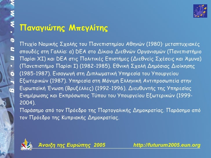 Παναγιώτης Μπεγλίτης Πτυχίο Νομικής Σχολής του Πανεπιστημίου Αθηνών (1980)· μεταπτυχιακές σπουδές στη Γαλλία: α) DEA στο Δ...