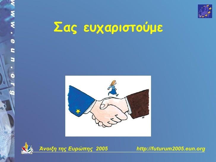 Σας ευχαριστούμε     Άνοιξη της Ευρώπης 2005   http://futurum2005.eun.org