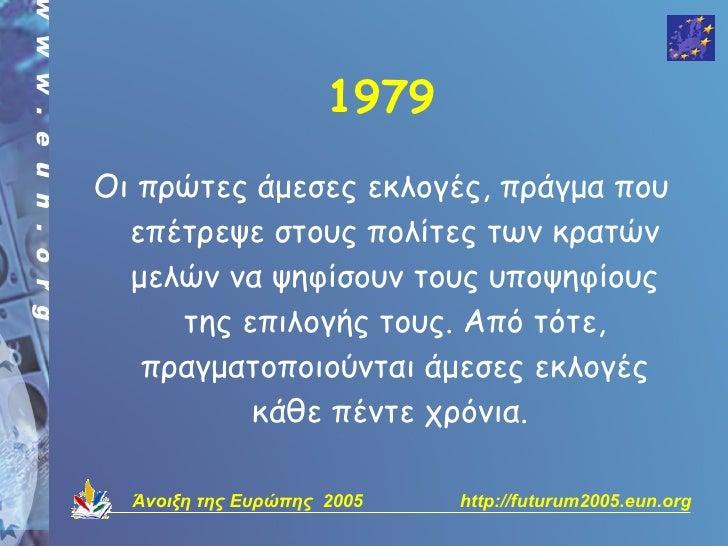 1979 Οι πρώτες άμεσες εκλογές, πράγμα που   επέτρεψε στους πολίτες των κρατών   μελών να ψηφίσουν τους υποψηφίους      της...