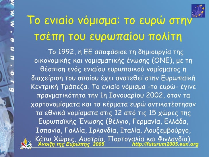 Tο ενιαίο νόμισμα: το ευρώ στην  τσέπη του ευρωπαίου πολίτη      Το 1992, η ΕΕ αποφάσισε τη δημιουργία της  οικονομικής κα...