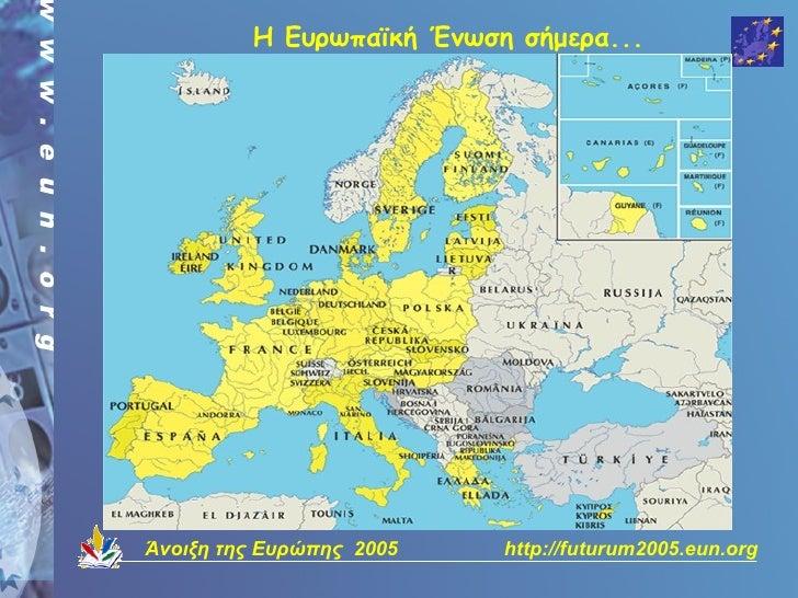 Η Ευρωπαϊκή Ένωση σήμερα...     Άνοιξη της Ευρώπης 2005   http://futurum2005.eun.org