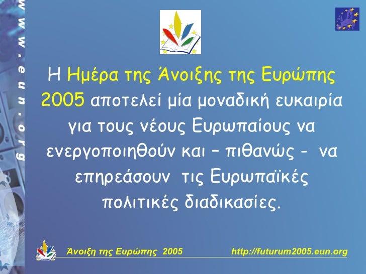 Η Ημέρα της Άνοιξης της Ευρώπης 2005 αποτελεί μία μοναδική ευκαιρία    για τους νέους Ευρωπαίους να ενεργοποιηθούν και – π...