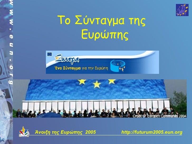 Tο Σύνταγμα της             Ευρώπης     Άνοιξη της Ευρώπης 2005   http://futurum2005.eun.org