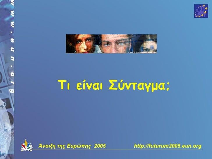 Τι είναι Σύνταγμα;    Άνοιξη της Ευρώπης 2005   http://futurum2005.eun.org