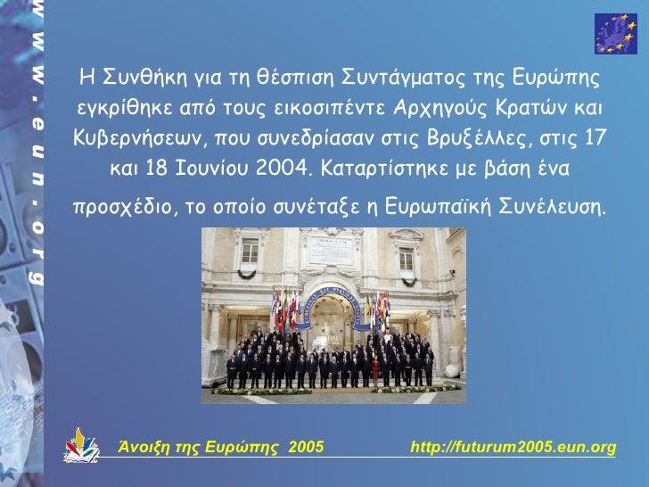 Η Συνθήκη για τη θέσπιση Συντάγματος της Ευρώπης εγκρίθηκε από τους εικοσιπέντε Αρχηγούς Κρατών και Κυβερνήσεων, που συνεδ...