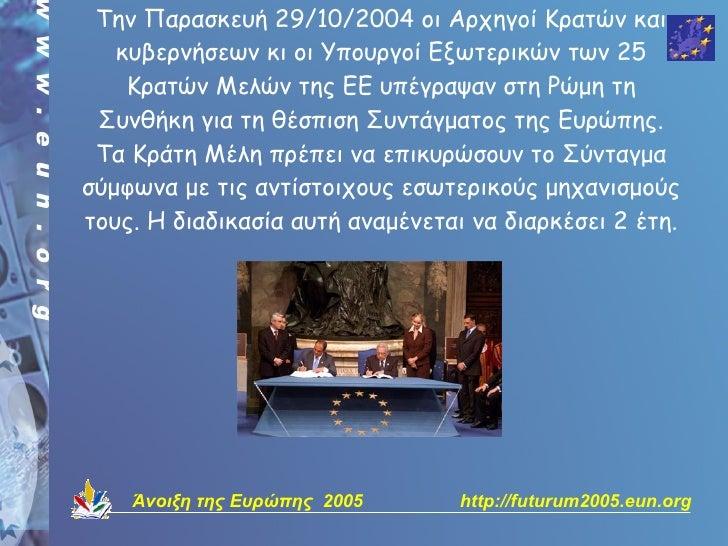 Την Παρασκευή 29/10/2004 οι Αρχηγοί Κρατών και    κυβερνήσεων κι οι Υπουργοί Εξωτερικών των 25     Κρατών Μελών της ΕΕ υπέ...