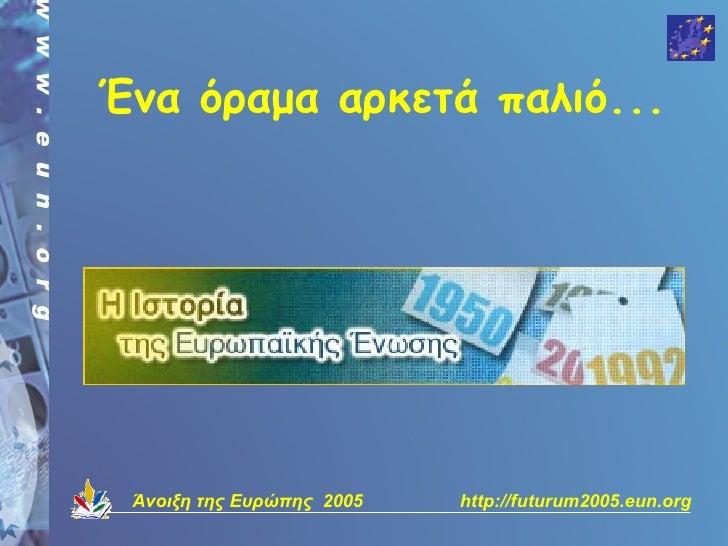 Ένα όραμα αρκετά παλιό...      Άνοιξη της Ευρώπης 2005   http://futurum2005.eun.org
