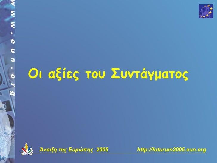 Οι αξίες του Συντάγματος      Άνοιξη της Ευρώπης 2005   http://futurum2005.eun.org