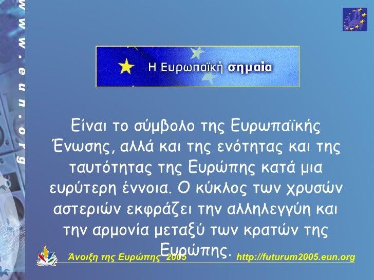 Είναι το σύμβολο της Ευρωπαϊκής Ένωσης, αλλά και της ενότητας και της    ταυτότητας της Ευρώπης κατά μια ευρύτερη έννοια. ...