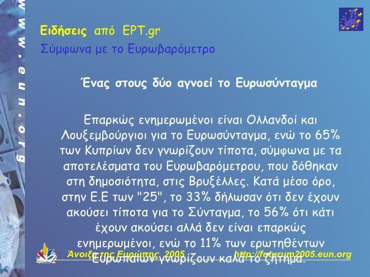 Ειδήσεις από ΕΡΤ.gr Σύμφωνα με το Ευρωβαρόμετρο         Ένας στους δύο αγνοεί το Ευρωσύνταγμα           Επαρκώς ενημερωμέν...