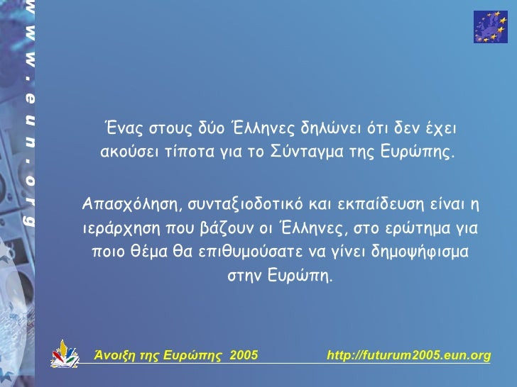 Ένας στους δύο Έλληνες δηλώνει ότι δεν έχει   ακούσει τίποτα για το Σύνταγμα της Ευρώπης.   Απασχόληση, συνταξιοδοτικό και...