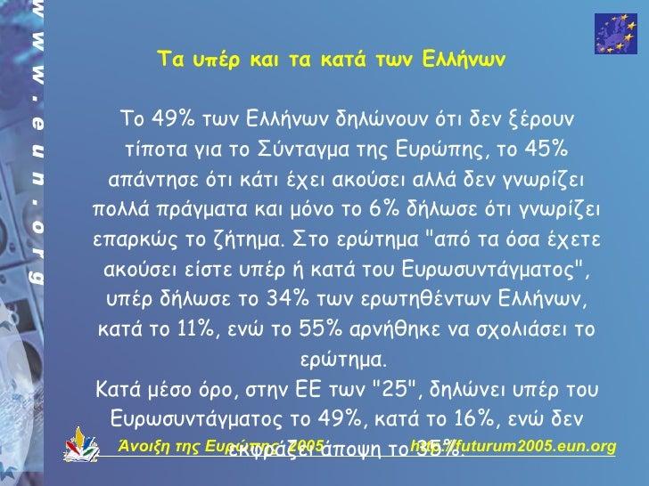 Τα υπέρ και τα κατά των Ελλήνων      Το 49% των Ελλήνων δηλώνουν ότι δεν ξέρουν      τίποτα για το Σύνταγμα της Ευρώπης, τ...