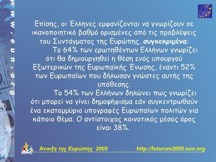 Επίσης, οι Έλληνες εμφανίζονται να γνωρίζουν σε  ικανοποιητικό βαθμό ορισμένες από τις προβλέψεις    του Συντάγματος της Ε...