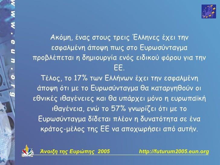 Ακόμη, ένας στους τρεις Έλληνες έχει την      εσφαλμένη άποψη πως στο Ευρωσύνταγμα προβλέπεται η δημιουργία ενός ειδικού φ...