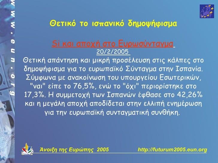 Θετικό το ισπανικό δημοψήφισμα          Si και αποχή στο Ευρωσύνταγμα                       20/2/2005 Θετική απάντηση και ...