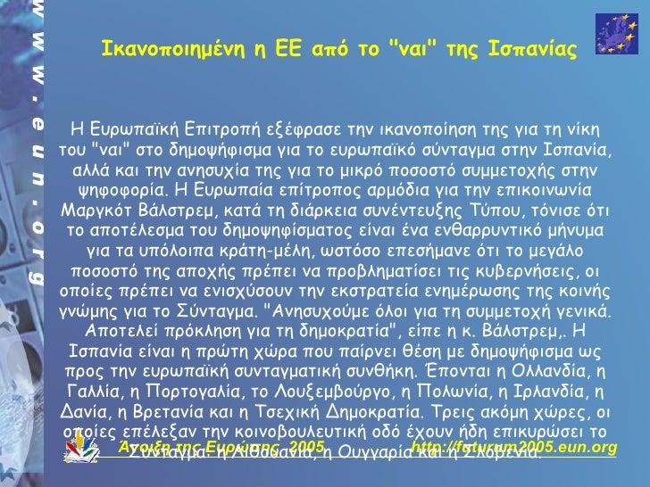 """Ικανοποιημένη η ΕΕ από το """"ναι"""" της Ισπανίας      Η Ευρωπαϊκή Επιτροπή εξέφρασε την ικανοποίηση της για τη νίκη του """"ναι""""..."""
