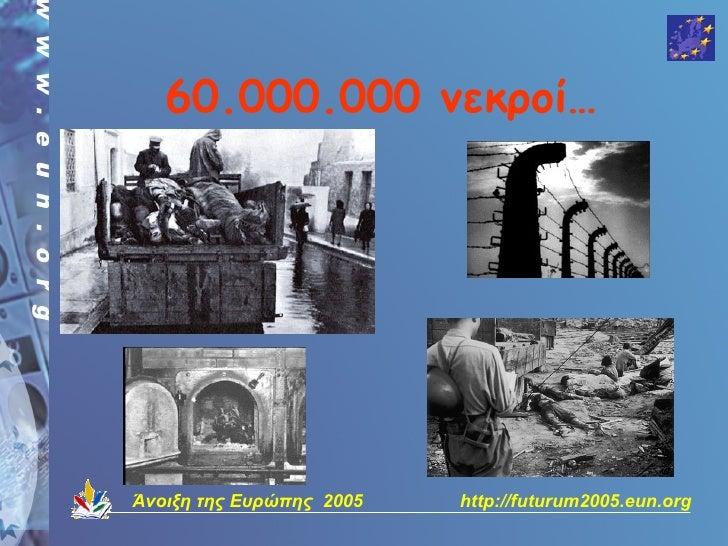 60.000.000 νεκροί…     Άνοιξη της Ευρώπης 2005   http://futurum2005.eun.org