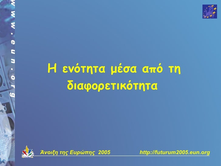 Η ενότητα μέσα από τη      διαφορετικότητα     Άνοιξη της Ευρώπης 2005   http://futurum2005.eun.org