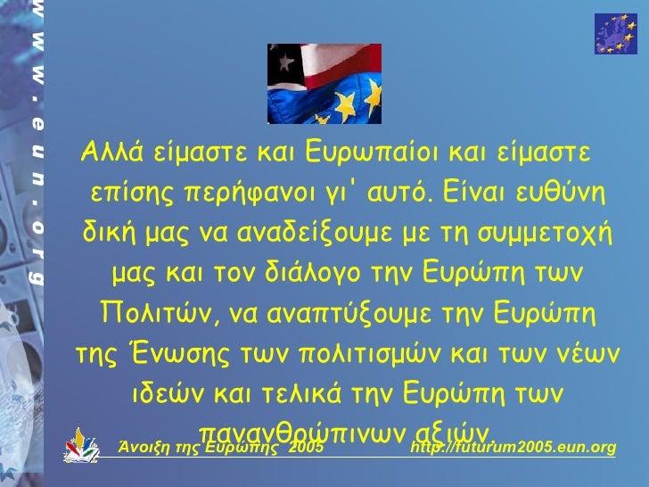 Αλλά είμαστε και Ευρωπαίοι και είμαστε  επίσης περήφανοι γι' αυτό. Είναι ευθύνη  δική μας να αναδείξουμε με τη συμμετοχή  ...