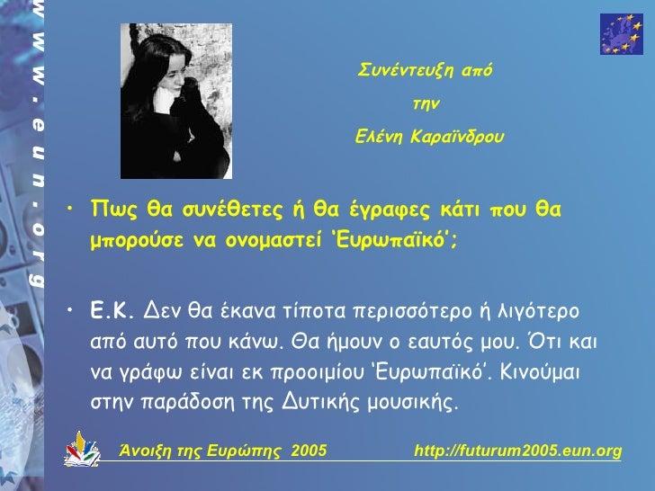 Συνέντευξη από                                      την                                Ελένη Καραϊνδρου   • Πως θα συνέθετ...