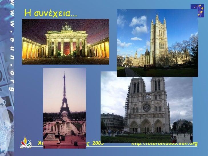Η συνέχεια...        Άνοιξη της Ευρώπης 2005   http://futurum2005.eun.org