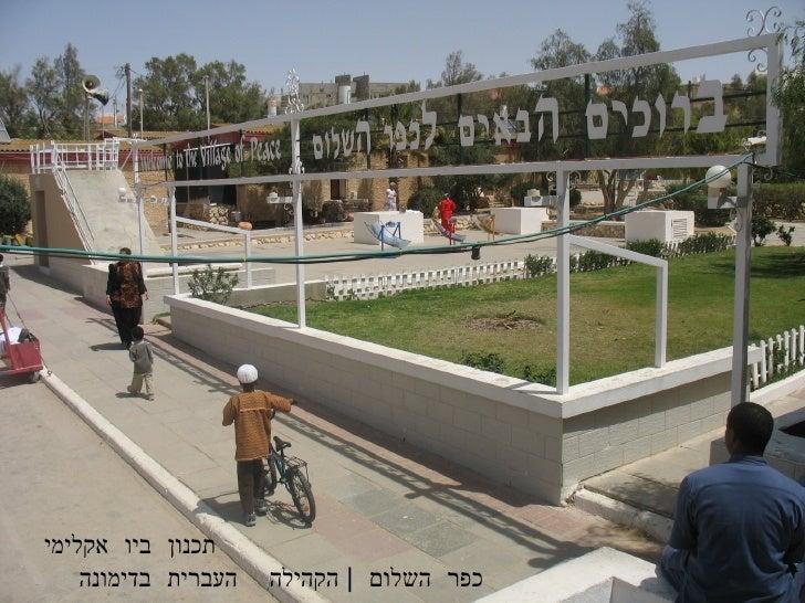 תכנון ביו אקלימי     העברית בדימונה   כפר השלום   הקהילה