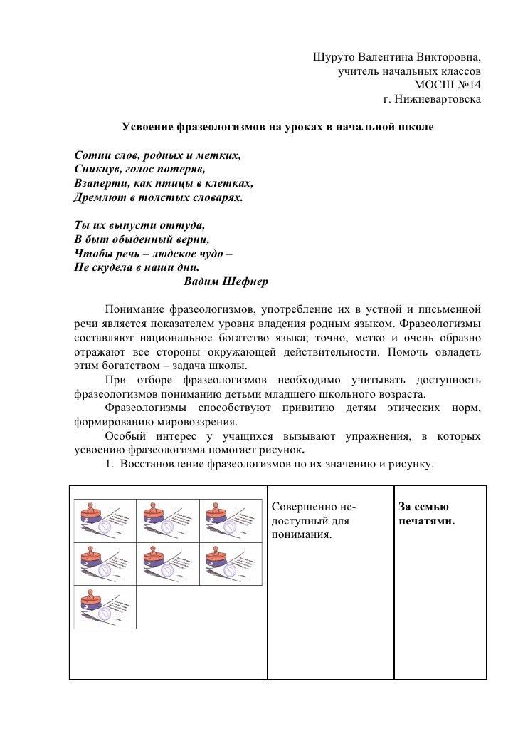 Шуруто Валентина Викторовна,                                             учитель начальных классов                        ...