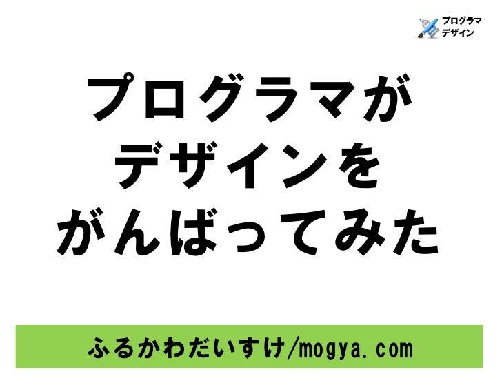 プログラマが  デザインを がんばってみた ふるかわだいすけ/mogya.com