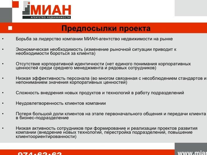 Внутренний брендинг Slide 2