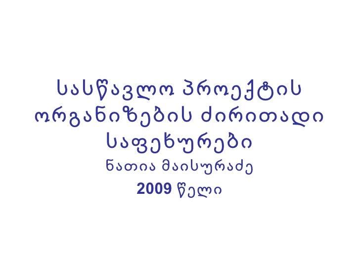 სასწავლო პროექტის ორგანიზების ძირითადი      საფეხურები     ნათია მაისურაძე        2009 წელი