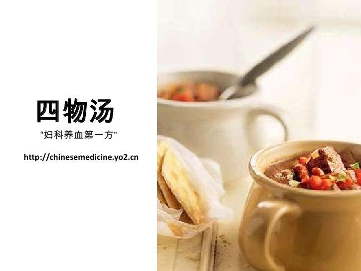 """四物汤<br />""""妇科养血第一方""""<br />http://chinesemedicine.yo2.cn<br />"""