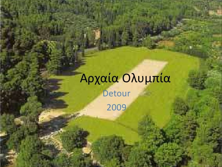 Αρχαία Ολυμπία<br />Detour <br />2009<br />