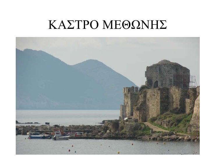 ΚΑΣΤΡΟ ΜΕΘΩΝΗΣ