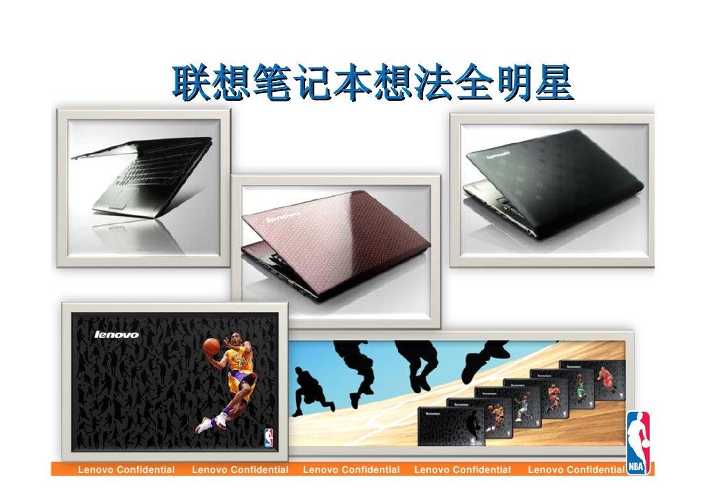 联想笔记本想法全明星                                                 Presentation Title Goes Here   © 2008 Lenovo                   ...