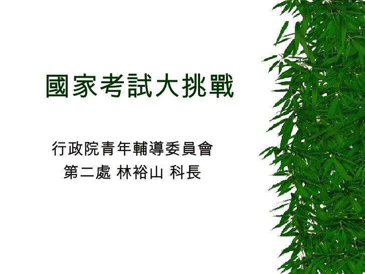 國家考試大挑戰 行政院青年輔導委員會 第二處 林裕山 科長