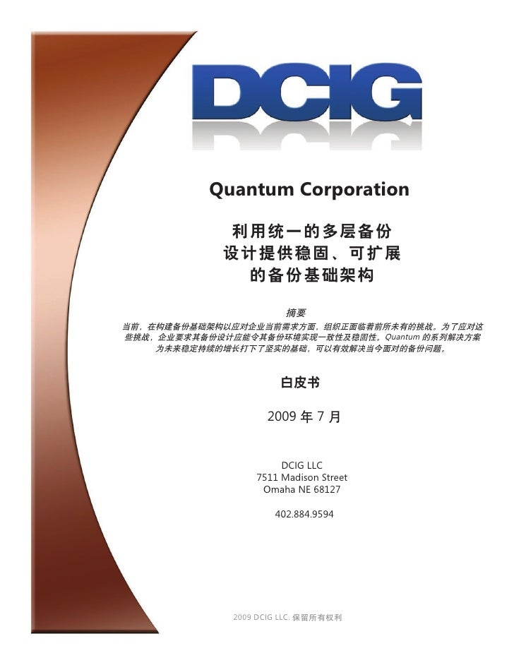 Quantum Corporation                                  Quantum               2009      7               DCIG LLC        7511 ...