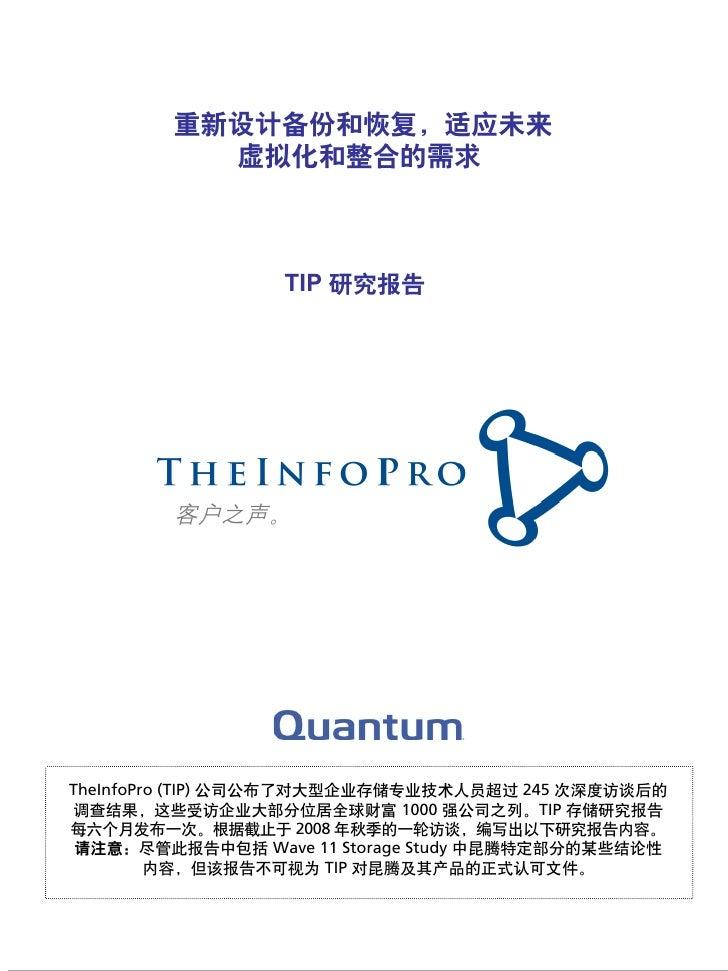 重新设计备份和恢复,适应未来           虚拟化和整合的需求                     TIP 研究报告             客户之声。     TheInfoPro (TIP) 公司公布了对大型企业存储专业技术人员超...