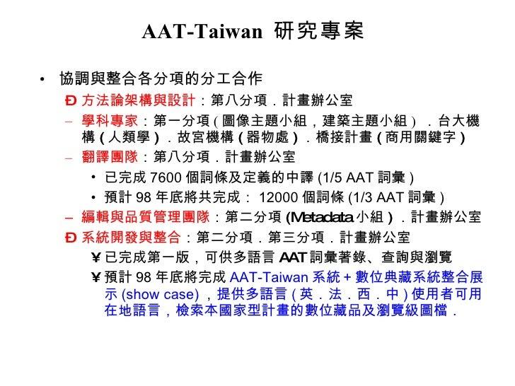 AAT-Taiwan  研究專案 <ul><li>協調與整合各分項的分工合作 </li></ul><ul><ul><li>方法論架構與設計 :第八分項.計畫辦公室   </li></ul></ul><ul><ul><li>學科專家 :第一分項 ...