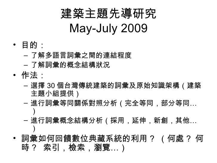 建築主題先導研究 May-July 2009 <ul><li>目的: </li></ul><ul><ul><li>了解多語言詞彙之間的連結程度 </li></ul></ul><ul><ul><li>了解詞彙的概念結構狀況 </li></ul><...