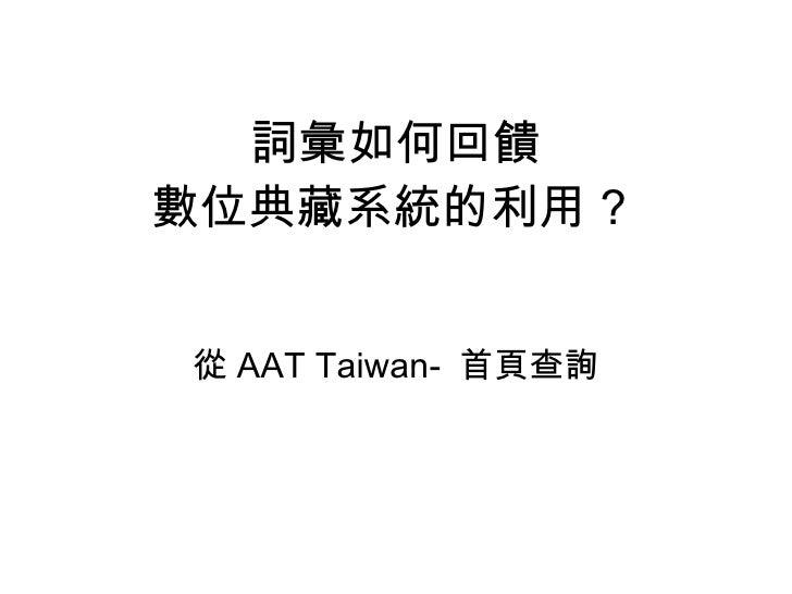 詞彙如何回饋 數位典藏系統的利用 ?  從 AAT Taiwan-  首頁查詢