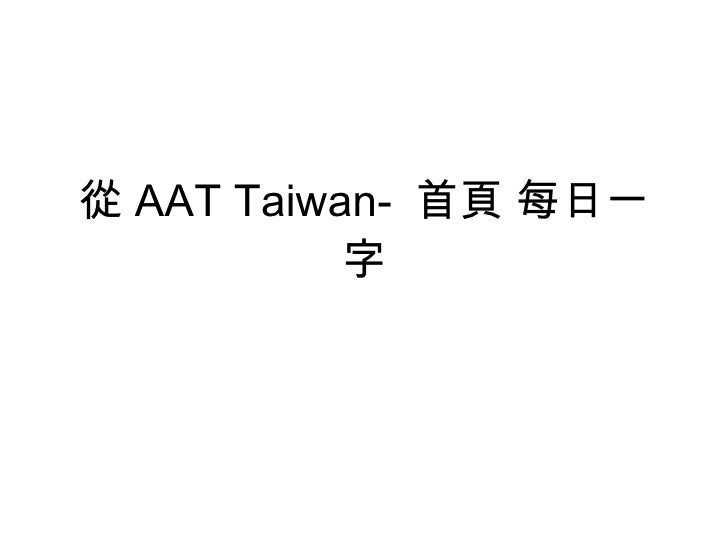 從 AAT Taiwan-  首頁 每日一字