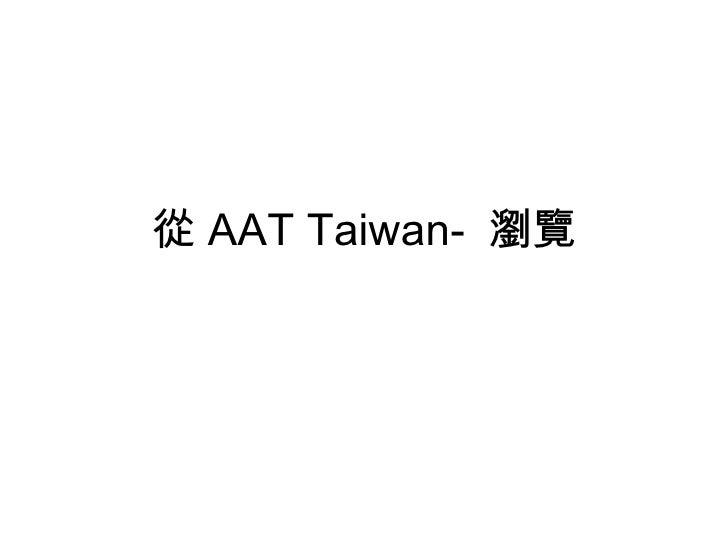 從 AAT Taiwan-  瀏覽