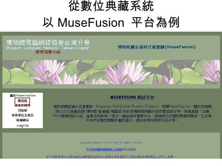 從數位典藏系統 以 MuseFusion  平台為例