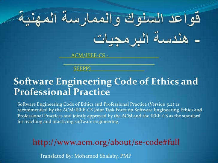 Software Engineering Code of Ethics and Professional Practice Software Engineering Code of Ethics and Professional Practic...