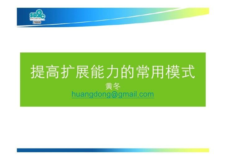 提高扩展能力的常用模式           黄冬   huangdong@gmail.com